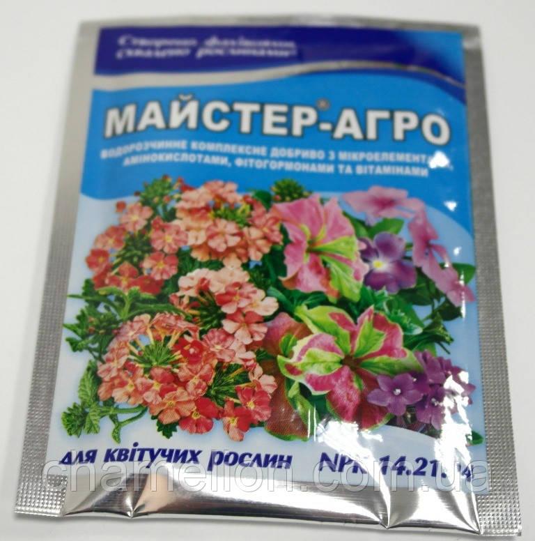 Удобрение Мастер-Агро для цветущих растений, 25г.