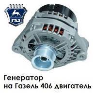 Генератор на Газель 406 двигатель 14В 90А (БАТЭ) 3212М.3771000