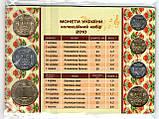 Тематический сувенирный набор монет Украины 2010 год №4, фото 2