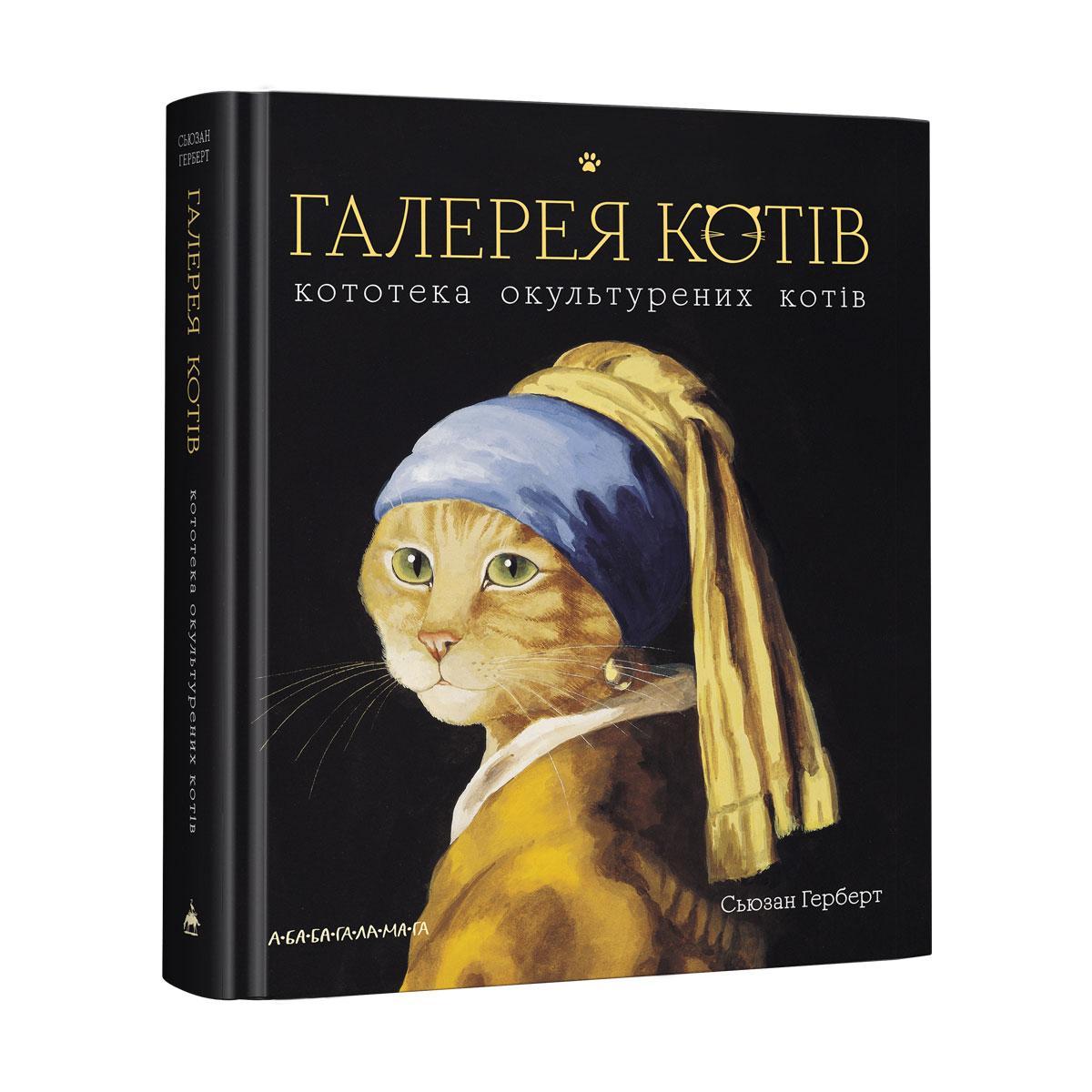 Книга Галерея котів Сьюзан Герберт