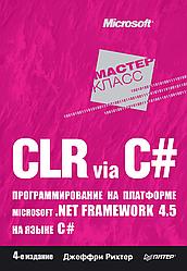 Книга CLR via C#. Програмування на платформі Microsoft. Автор - Джеффрі Ріхтер (Пітер)