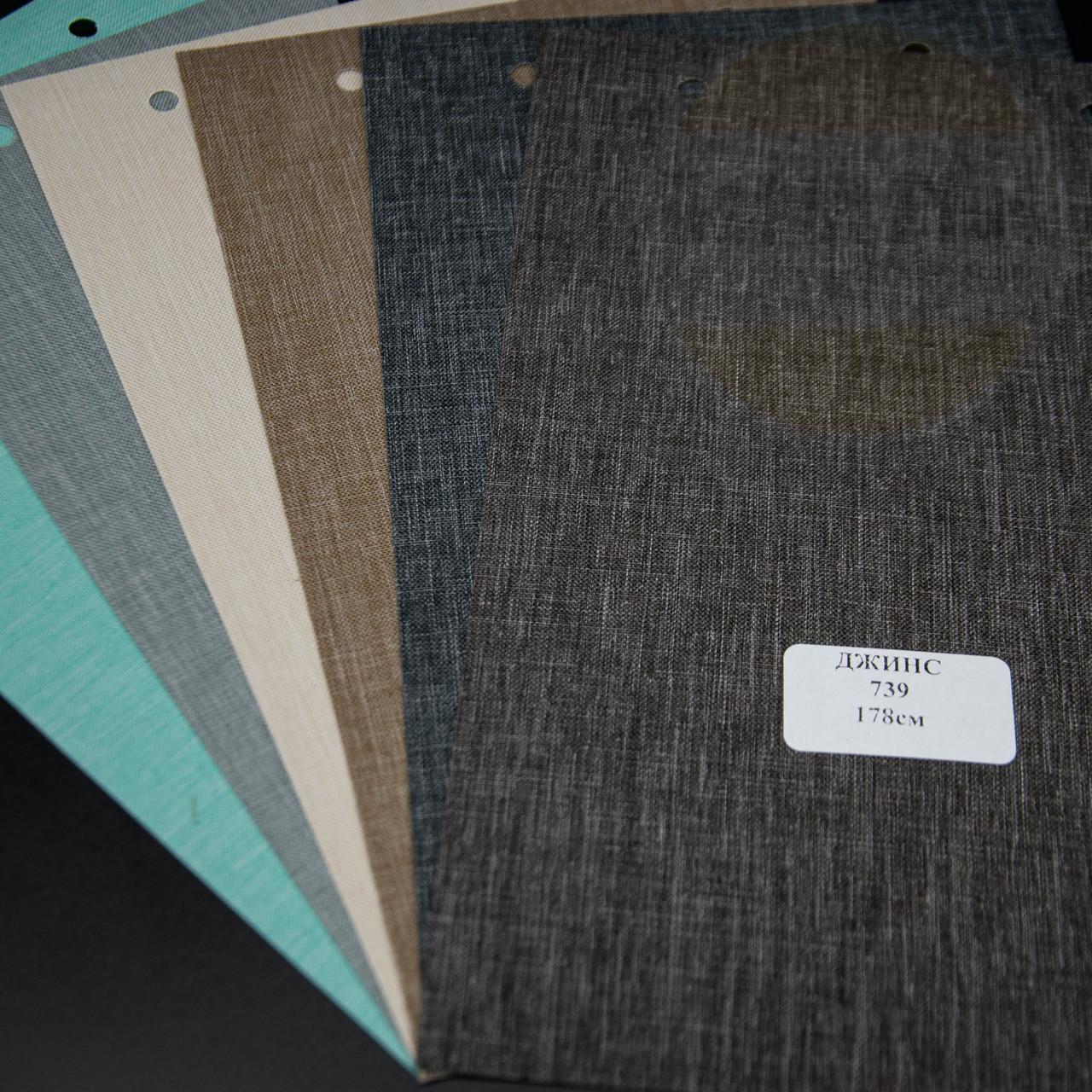 Рулонні штори Джинс (6 варіантів кольору)