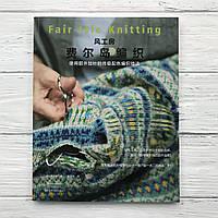 """Книга по вязанию """"Fair Isle knitting - 2"""", фото 1"""