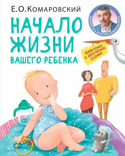 """Е.О. Комаровсикй """"Начало жизни вашего ребенка"""" (твердый переплет)"""