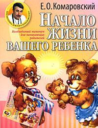 """Е.О. Комаровсикй """"Начало жизни вашего ребенка"""" (мягкая обложка)"""