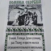 """Рушник """"Помним Скорбим"""" шелк, фото 1"""