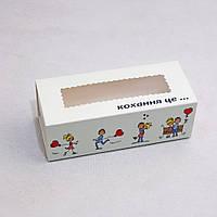"""Коробка для macarons, печива, цукерок і виробів Hand Made, 141х59х49, """"КОХАННЯ ЦЕ..."""""""