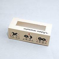"""Коробка для macarons, печива, цукерок і виробів Hand Made, 141х59х49, """"ЩАСТЯ ПОРУЧ"""""""