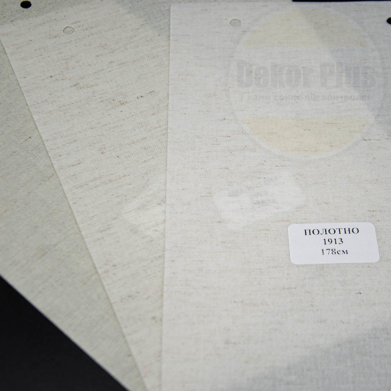 Рулонні штори Полотно (3 варіанта кольору)