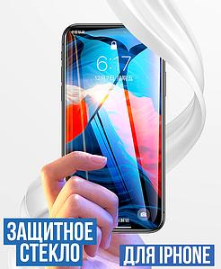 Защитное стекло 6D iPhone Xs Max 6.5 (тех.пак)