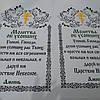 """Рушник Ритуальный """"Молитва об усопших"""""""