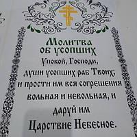 """Рушник ритуальный """"Молитва об усопших"""", фото 1"""