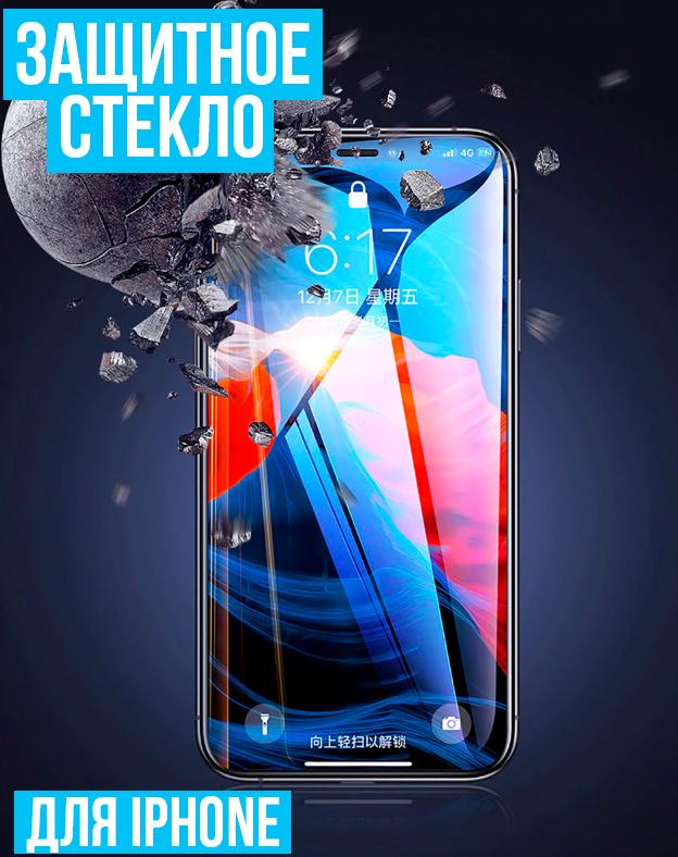 """Защитное стекло 8D для iPhone 11 (2019)/Xr 6.1"""""""