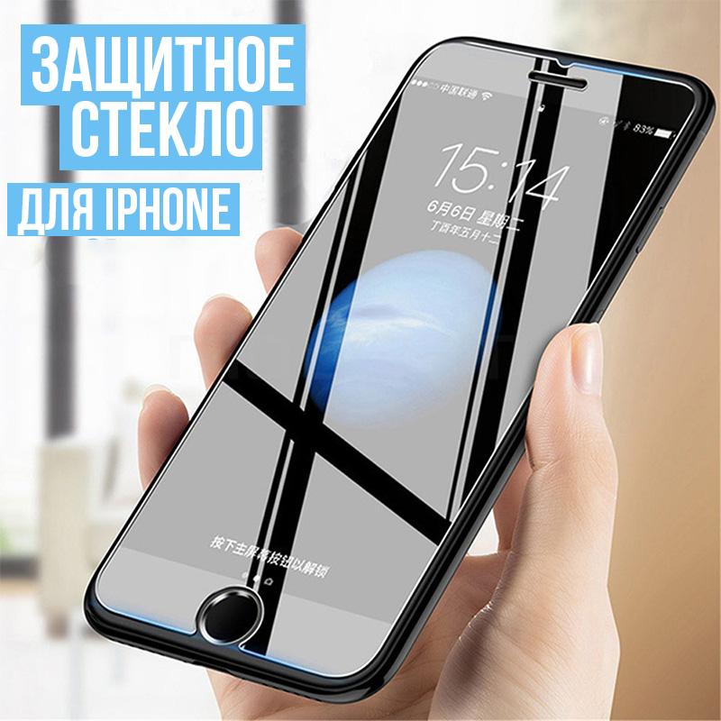 "Защитное стекло 10D NEW для iPhone 11 Pro (2019)/X/Xs 5.8"""