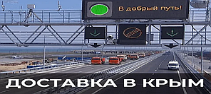 Грузоперевозки из Киева в Севастополь
