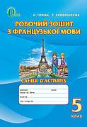 Робочий зошит з французької мови 5 клас. Чумак Н.П., Кривошеєва Т. В.