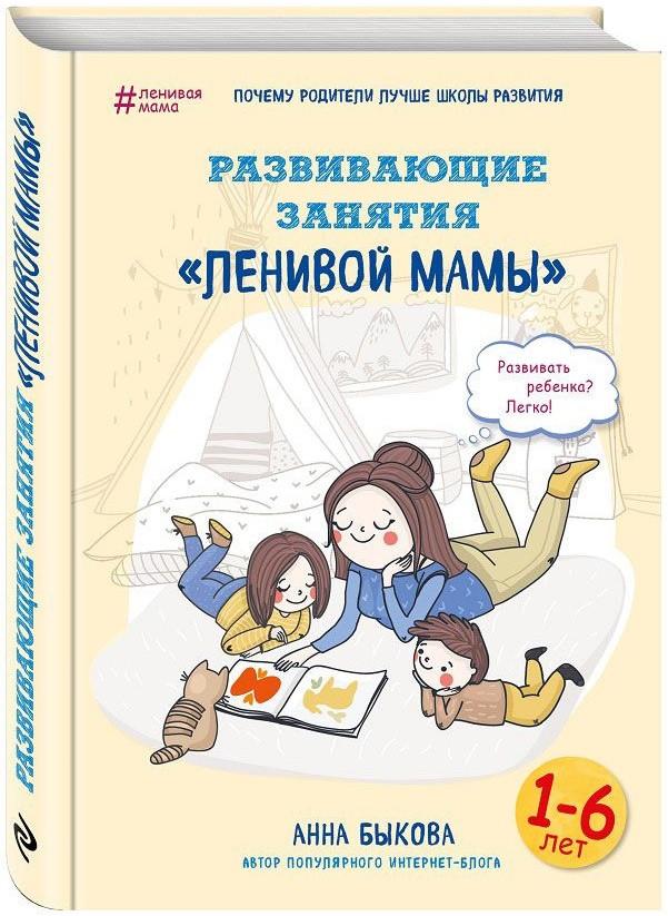 """Анна Быкова """"Развивающие занятия """"ленивой мамы"""" (твердый переплет)"""
