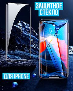 Защитное стекло 9D для iPhone 6 (тех.пак)