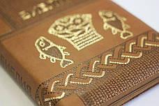 Біблія українською мовою середнього формату (рибки, шкірзам, 15х20), фото 3