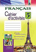 Французька мова 5 клас. Робочий зошит. Клименко Ю. М.
