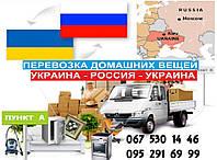 Перевозка вещей, мебели, техники Украина -  Россия - Украина