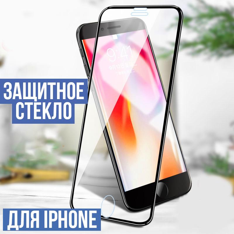 """Защитное стекло """"AG Matte Glass Full Glue"""" для iPhone 5 На весь экран"""