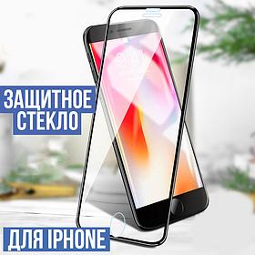Защитное стекло 11D для iPhone 7/8 (тех.пак)