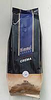 Кофе в зернах Himmel Kaffee Crema, 500гр (Германия)