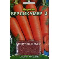 """Морковь Берликумер 2 инкрустированная, ТМ """"Велес"""" , 3г"""