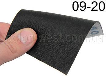Авто кожзам, черный на тканевой основе 09-20 ширина 1.60м