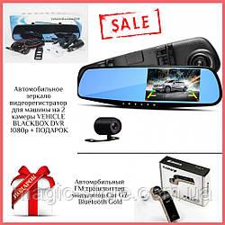 Видеорегистратор-Зеркало для автомобиля на 2 камеры VEHICLE BLACKBOX DVR 1080 с камерой заднего вида