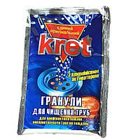 Средство для чистки KRET - гранули для чистки труб мини-упаковка 50гр