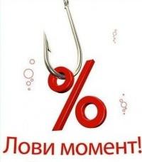 Акция! Зарегистрируйся в нашей группе Вконтакте и получите скидку 10% на все заказы до конца 2015 года.