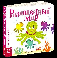 Детская книга сторінки-цікавинки Разноцветный мир Василий Федиенко