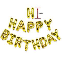 Шар-гирлянда Happy Birthday золото (высота букв 35см)