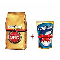 АКЦІЯ !!!! Lavazza Qualita Oro + сухі вершки до кави Coffeeta в подарок.