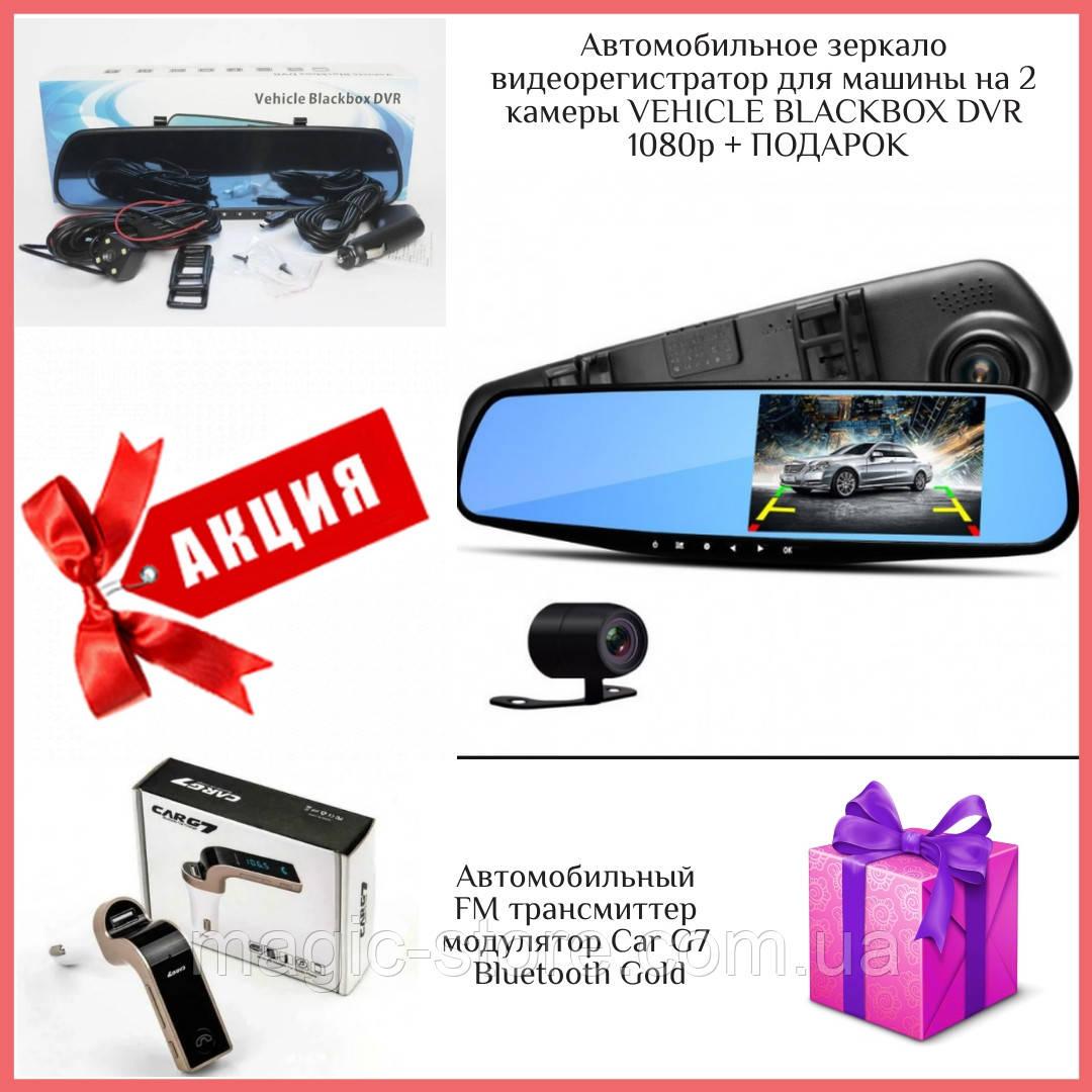 Відеореєстратор vehicle blackbox dvr - Дзеркало для автомобіля з двома камерами