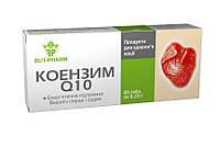 Коэнзим Q-10 таблетки 0,25г. №80