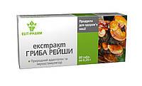 Экстракт гриба рейши таблетки 250 мг. №80
