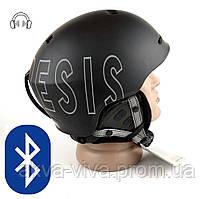 Горнолыжный шлем со встроенной Bluetooth Гарнитурой и Наушниками ШГ-1035