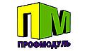"""ТОВ """"ПРОФМОДУЛЬ"""""""