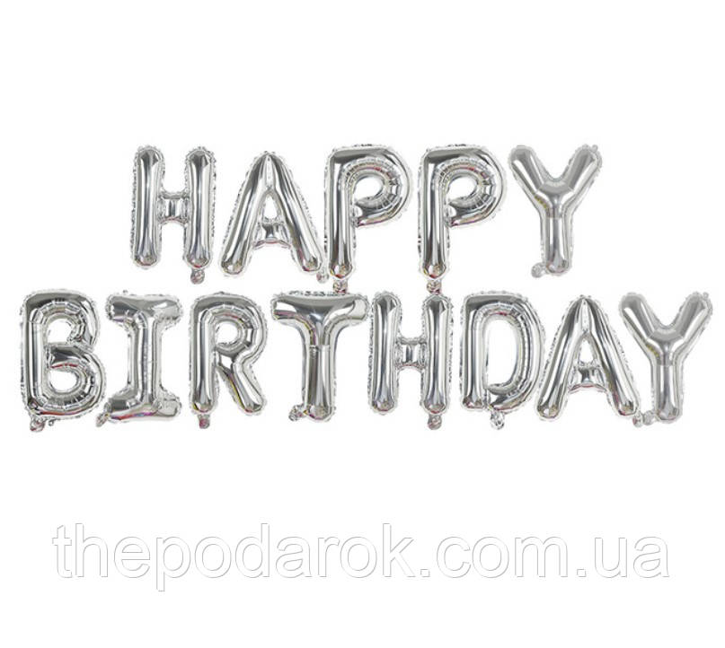 Шар-гирлянда Happy Birthday серебро (высота букв 35см)