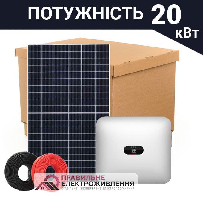 Сонячна електростанція - 20 кВт Classic