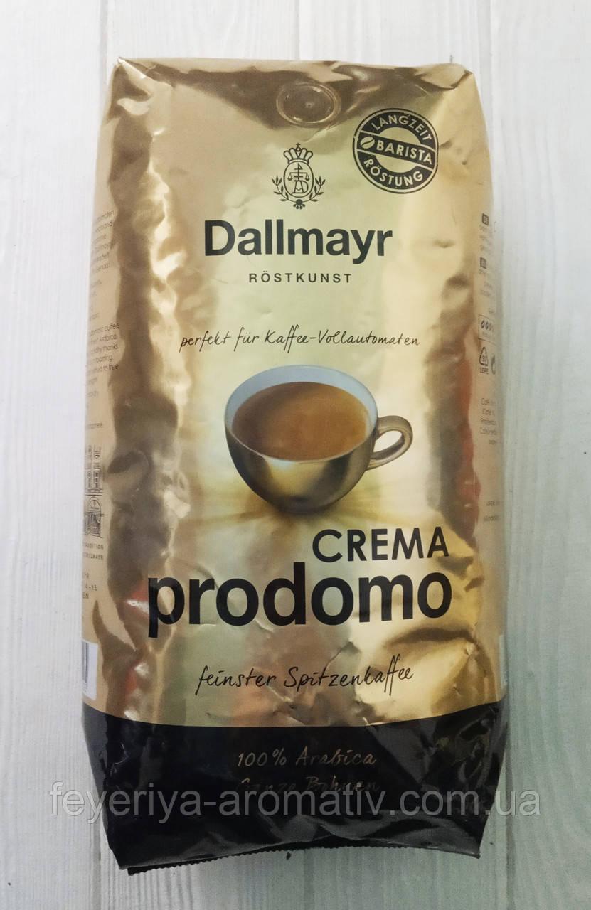 Кофе в зернах Dallmayr Crema Prodomo, 1кг (Германия)