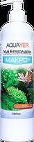 Удобрения для растений МАКРО+ 500мл, препарат для растений, AQUAYER Удо Ермолаева  в аквариум