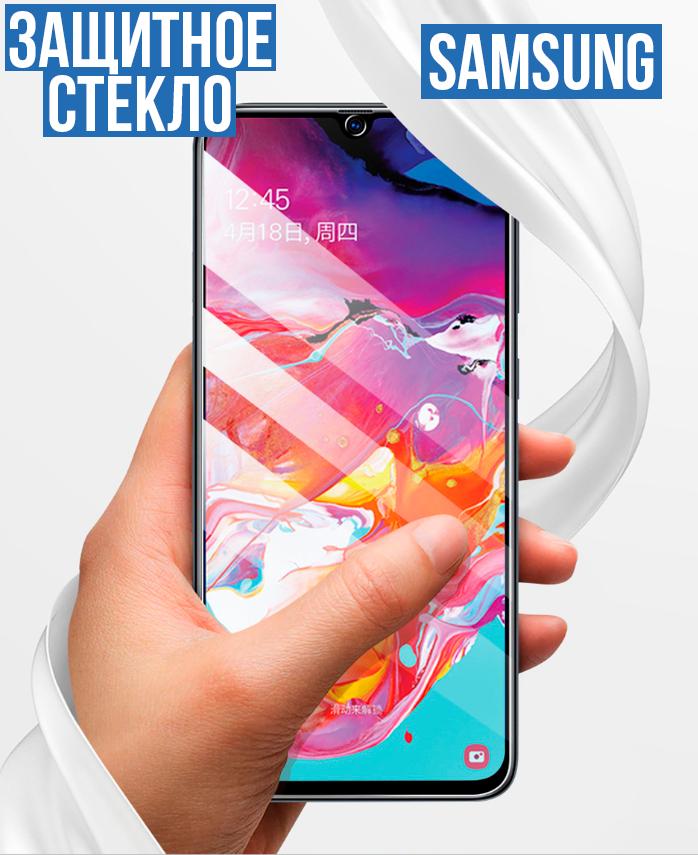 Защитное стекло 2.5D Full Glue Клейкая основа по всему периметру Samsung M20 2019 (тех.пак) На весь экран