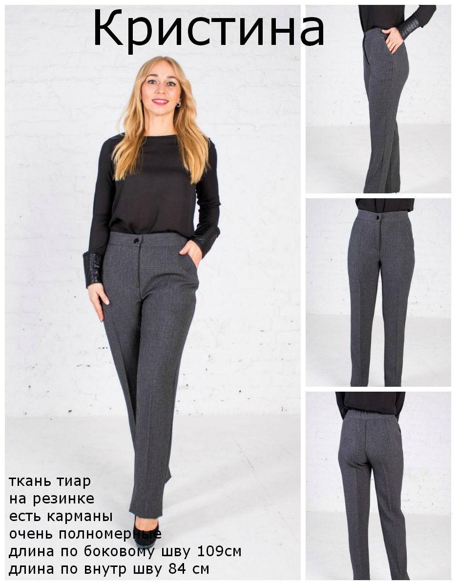 Стильные женские брюки Кристина, 46,48,50,52,54,56,58,60