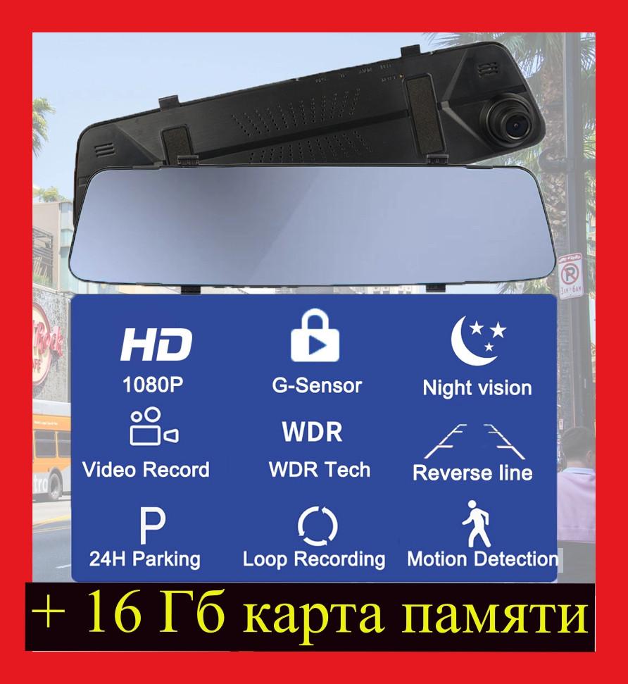 2 в 1 Автомобільний відеореєстратор+ камера заднього виду! Карта пам'яті на 16 ГБ В ПОДАРУНОК!
