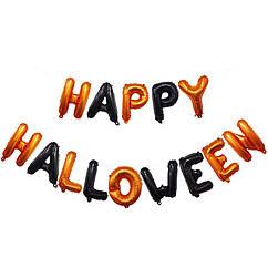 Шар-гирлянда Счастливого Хэллоуина (высота букв 35см)