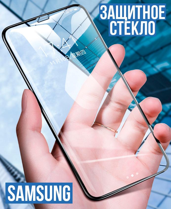 Защитное стекло 5D Samsung A80 (2019)/A90 (2019)